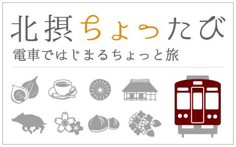 「北摂ちょったび 電車ではじまるちょっと旅 North OSAKA & East HYOGO Short Trip」リンクバナー
